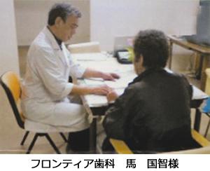 神奈川県 横浜市 フロンティア歯科様