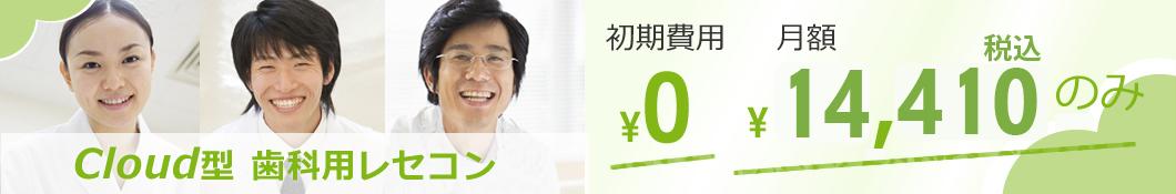 歯科レセコンなら低価格の「アットレセ」月額固定13,800円だけ!